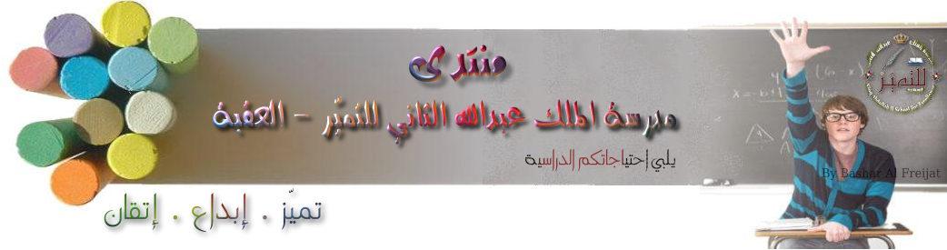 مدرسة الملك عبدالله الثاني للتميز العقبة
