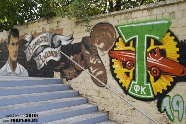 Ultras Grafitti - Page 2 9791ee10