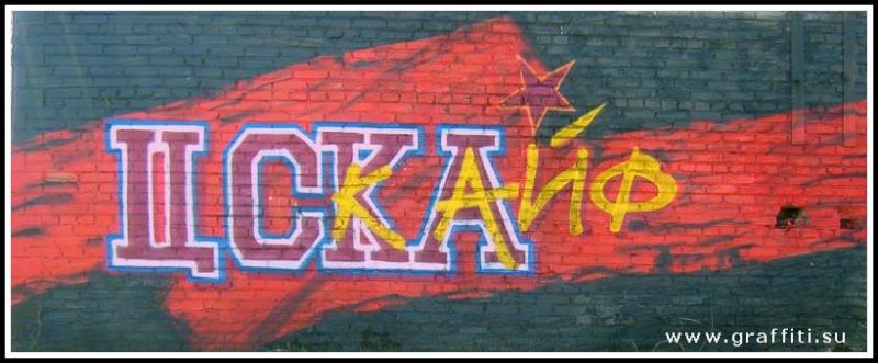 Ultras Grafitti - Page 2 Graffi10
