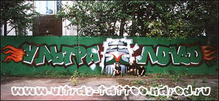 Ultras Grafitti - Page 2 Loco0210