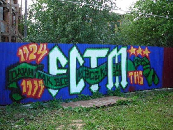 Ultras Grafitti - Page 2 X_c99f10