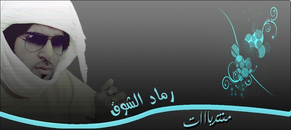 منتديات رماد الشوق