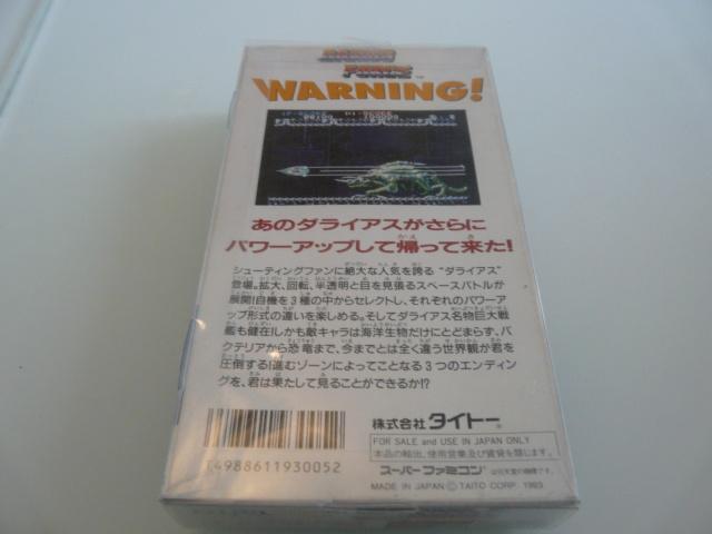 [VDS/ECH] Du beau Amiga / Jaguar / Nintendo / Sega / Sony / Nec P1320028