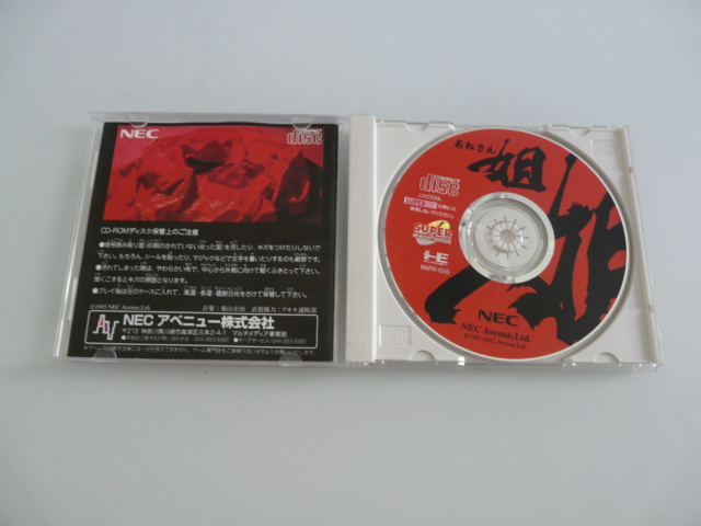[VDS/ECH] Du beau Amiga / Jaguar / Nintendo / Sega / Sony / Nec P1320079