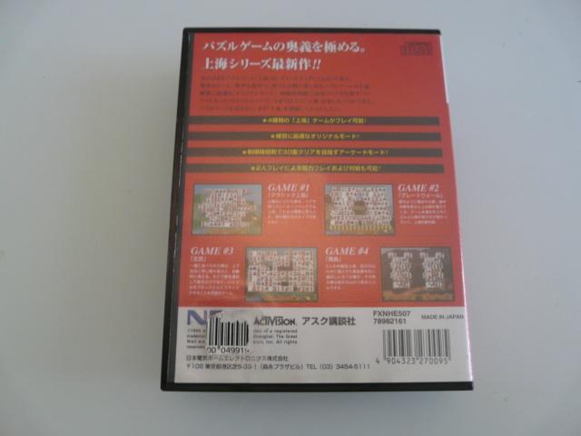 [VDS/ECH] Du beau Amiga / Jaguar / Nintendo / Sega / Sony / Nec P1320087