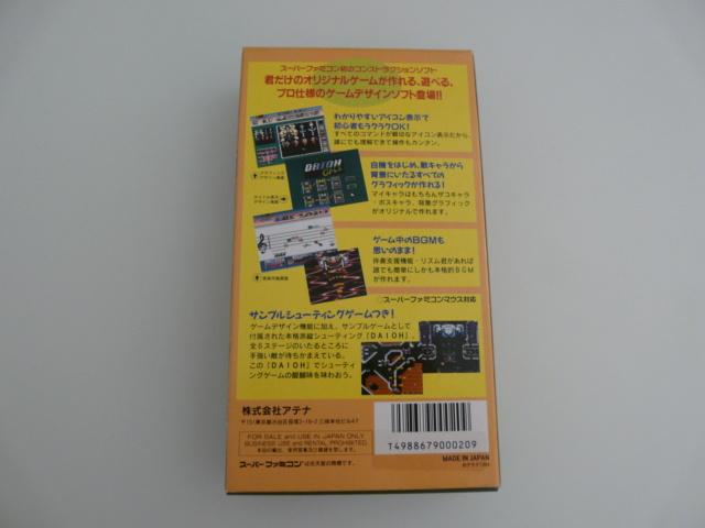 [VDS/ECH] Du beau Amiga / Jaguar / Nintendo / Sega / Sony / Nec P1320515