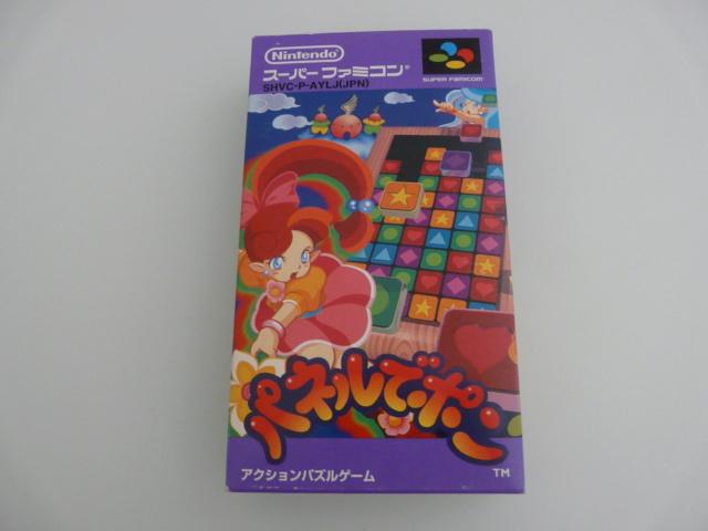 [VDS/ECH] Du beau Amiga / Jaguar / Nintendo / Sega / Sony / Nec P1320521