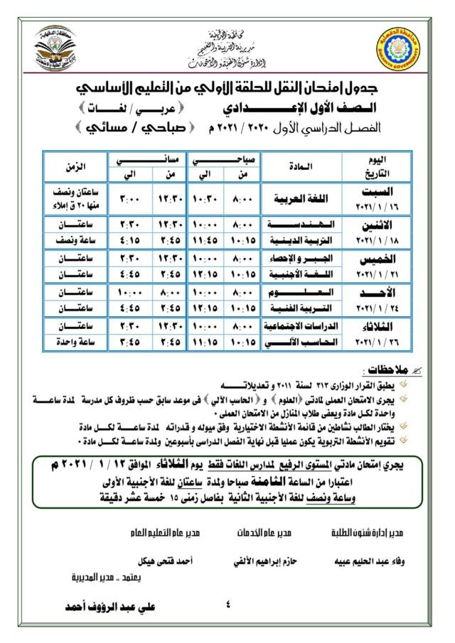 جدول امتحان الصف الاول الاعدادى الفصل الدراسي الاول يناير 2021 01_yci15