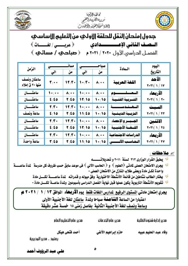 جدول امتحان الصف الثاني الاعدادى الفصل الدراسي الاول يناير 2021 01_yci16