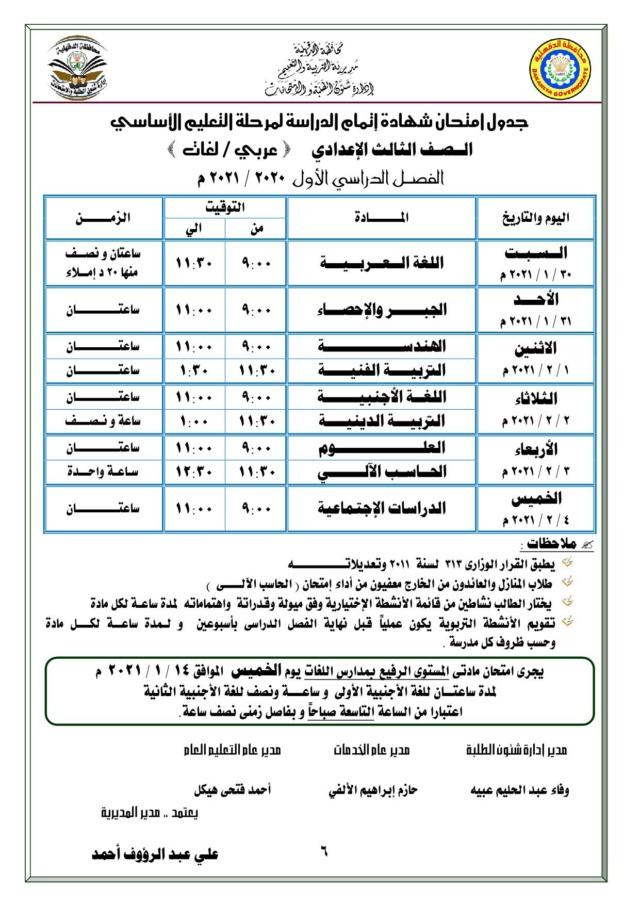 جدول امتحان الصف الثالث الاعدادى الفصل الدراسي الاول يناير 2021 01_yci17