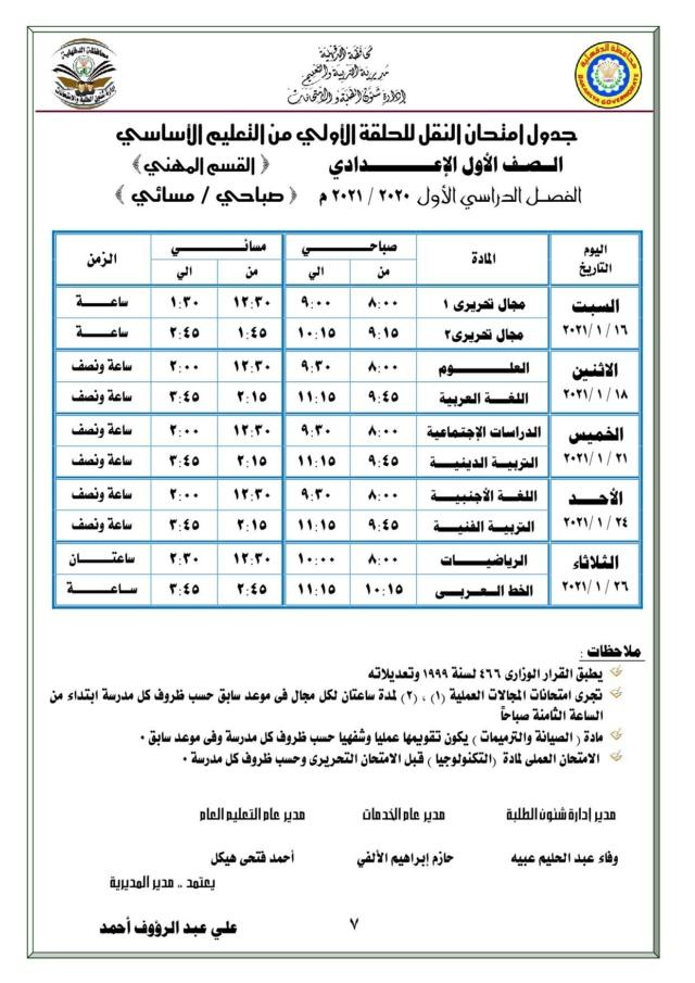 جدول امتحان الصف الاول الاعدادى المهني الفصل الدراسي الاول يناير 2021 01_yci18