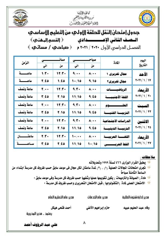 جدول امتحان الصف الثاني الاعدادى المهني الفصل الدراسي الاول يناير 2021 01_yci19