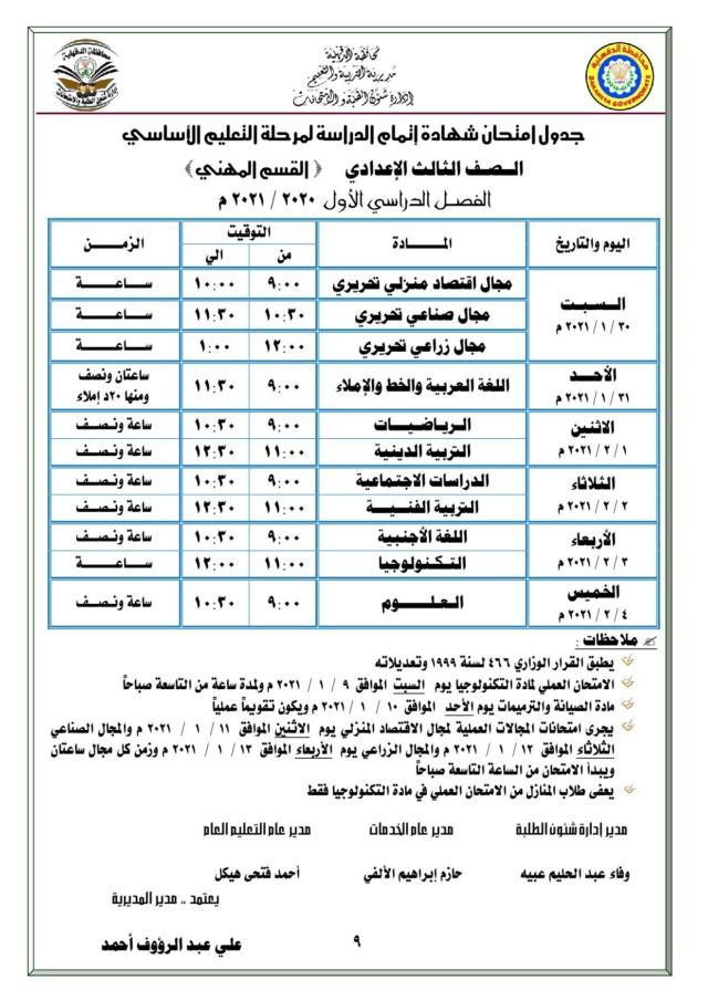 جدول امتحان الصف الثالث الاعدادى المهني الفصل الدراسي الاول يناير 2021 01_yci20