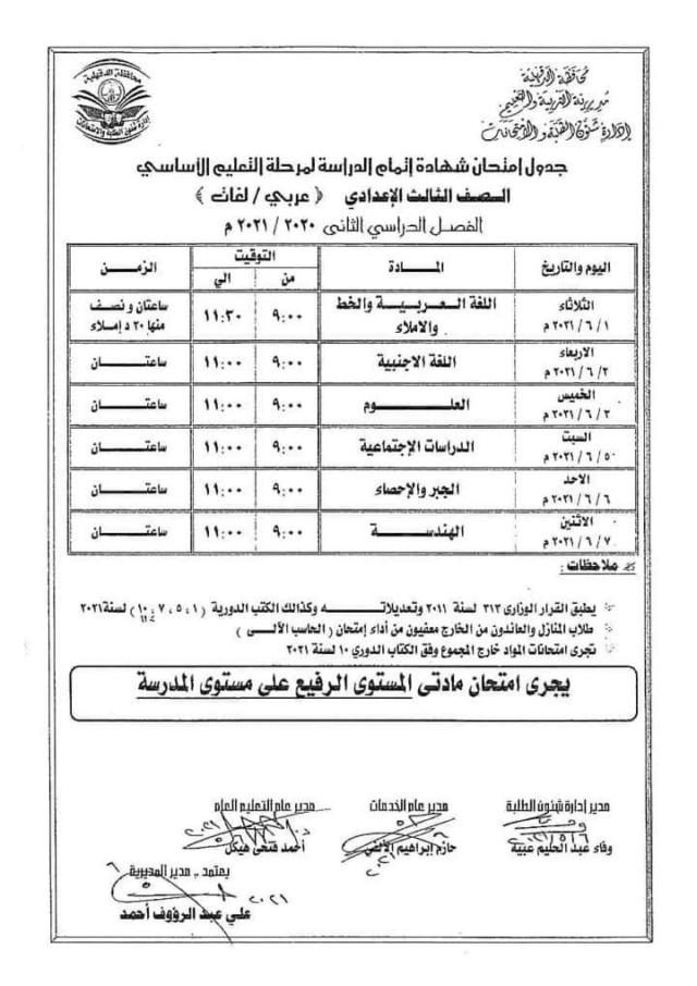 جدول امتحان الصف الثالث الاعدادى الفصل الدراسي الثاني 2020 - 2021 A10