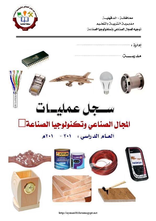 سـجل عمليـات المجال الصناعي وتكنولوجيا الصناعة 2017 Aaaaa_10