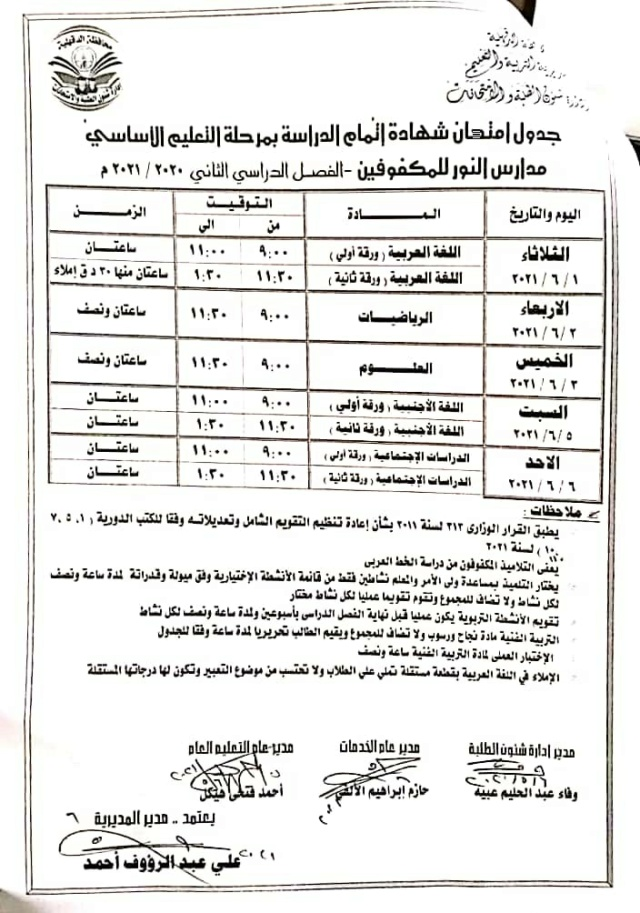 جدول امتحان الصف الثالث الاعدادى مدارس النور للمكفوفين الفصل الدراسي الثاني 2020 - 2021 Aaaiao10
