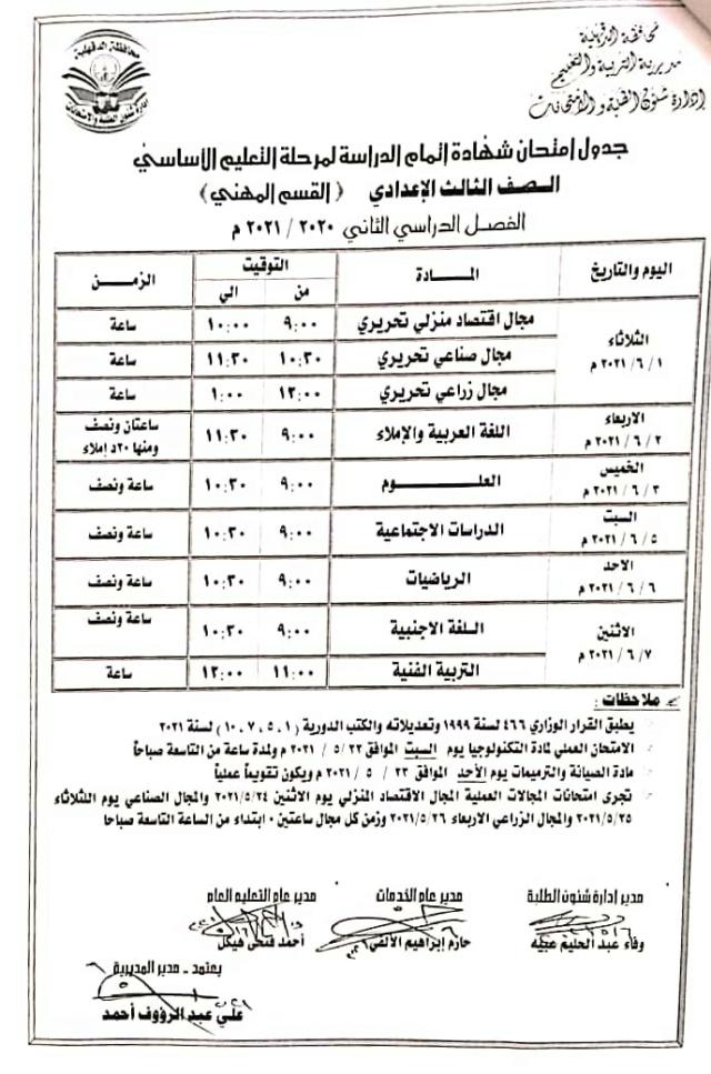 جدول امتحان الصف الثالث الاعدادى القسم المهنى الفصل الدراسي الثاني 2020 - 2021 Aao11