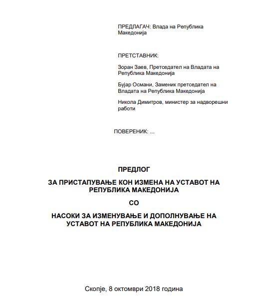 PREDLOG NA VLADATA ZA IZMENI NA USTAVOT NA REPUBLIKA MAKEDONIJA 119