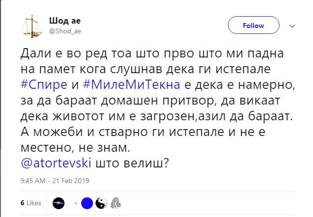 Инцидент во Шутка 129