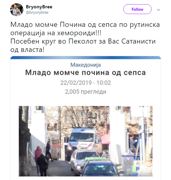 Инцидент во Шутка - Page 2 130