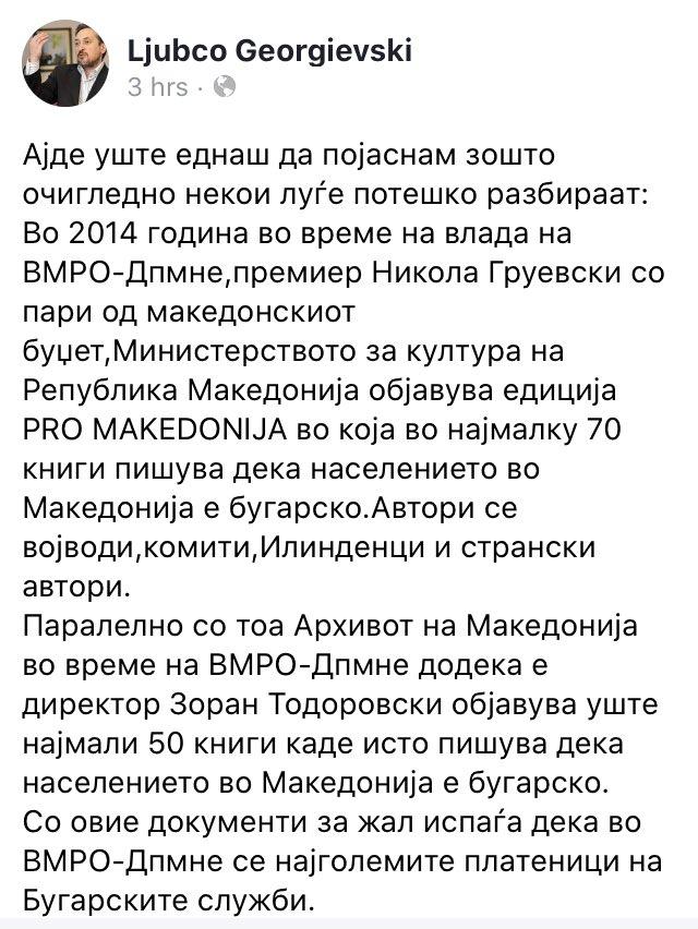 ZORAN ZAEV - Page 40 Exgmsu10