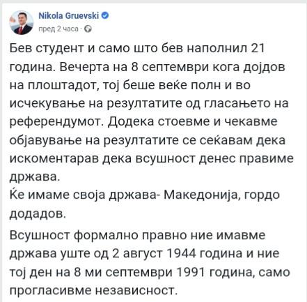 Браво за СДСМ, така се сака Македонија - Page 2 Img_2027