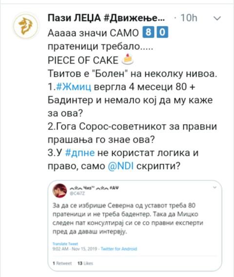 ДПНЕ КРИМИНАЛНА Img_2089