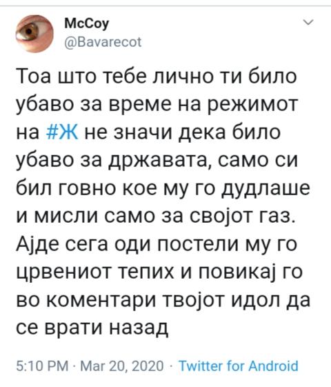 ЛУДАЦИТЕ од ВРО - ДПНЕ Img_2160
