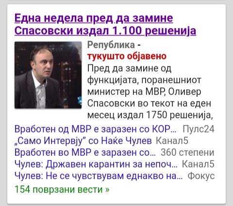 ЛУДАЦИТЕ од ВРО - ДПНЕ - Page 2 Img_2167