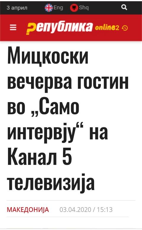 САМО ИНТЕРВЈУ СО ЗОРАН ЗАЕВ  Img_2185