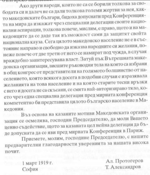 ЛУДАЦИТЕ од ВРО - ДПНЕ - Page 4 Img_2215