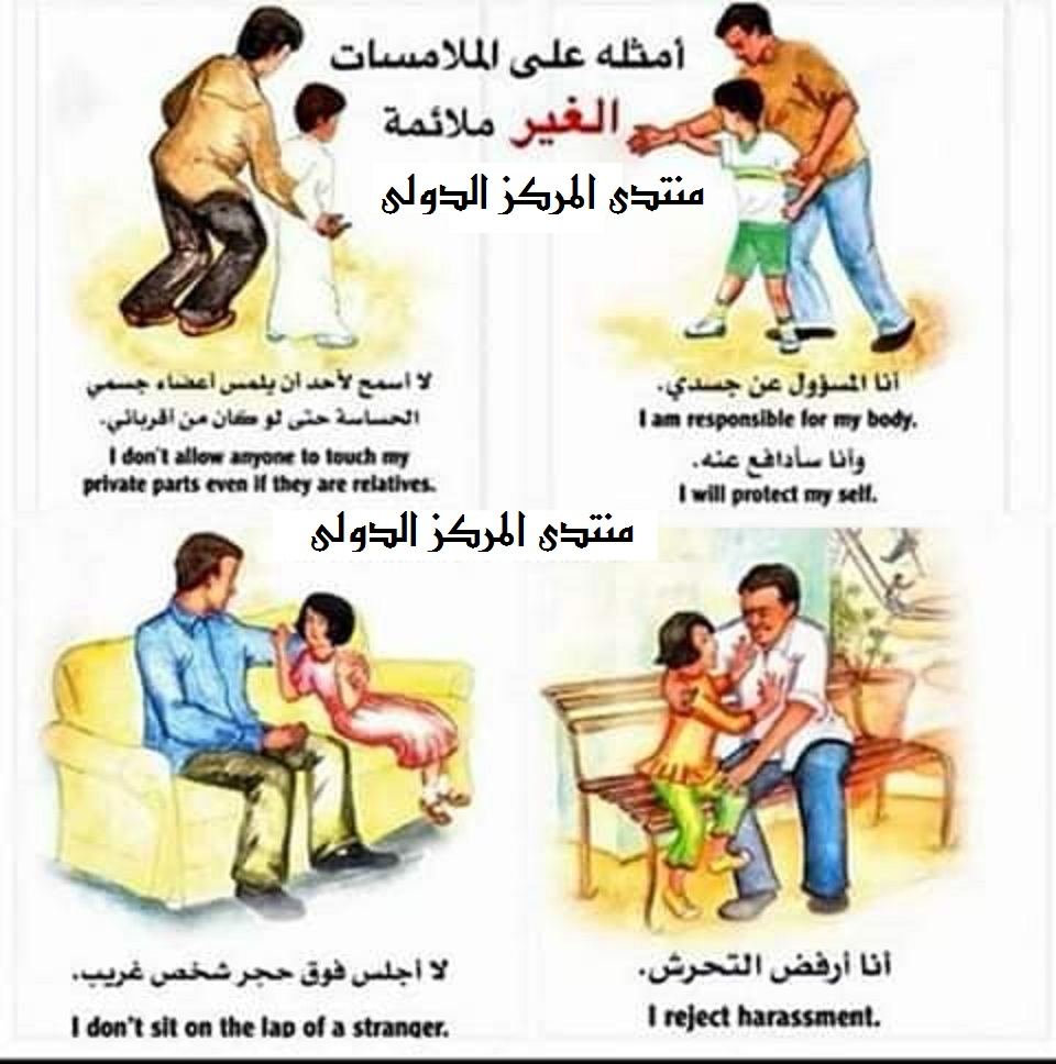 العنفُ الجنسي ضد الأطفال 510