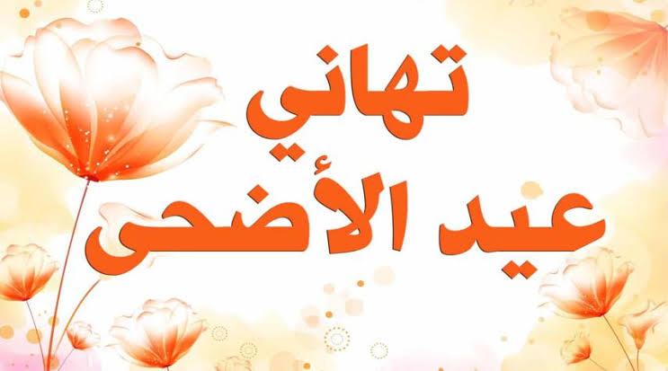 عبارات تهنئة بمناسبة عيد الاضحى المبارك 9999910