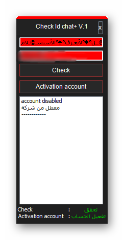 Check Id chat+ V.1 / التحقق  من ان حسابك قد سرق او اخد بلووك  / لشات بلس Ashamp11