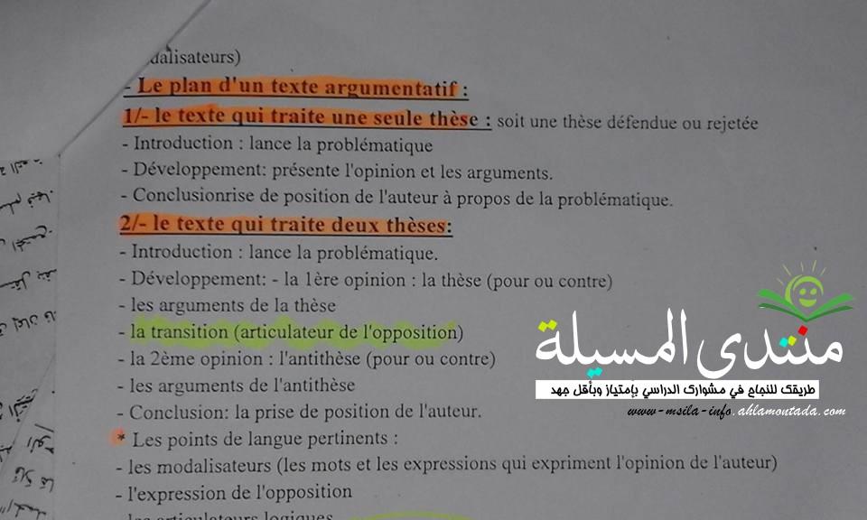 أسئلة متوقعة + اجاباتها مع تبرير في فرنسية للسنة 3 ثانوي  211