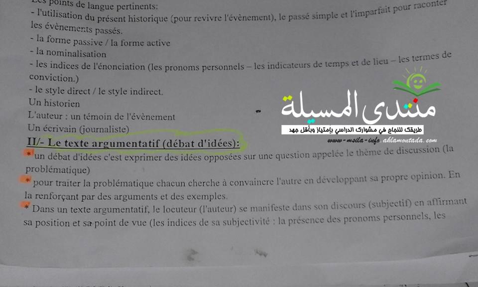 أسئلة متوقعة + اجاباتها مع تبرير في فرنسية للسنة 3 ثانوي  711