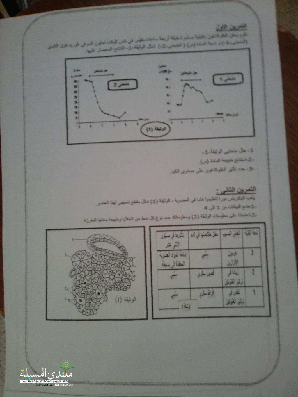[مميز] 2 تمارين علوم مع الحل  Img_2012