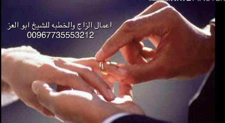 قسم اعمال الزواج والخطبه للشيخ الروحاني ابوالعزالشهراني00967735553212