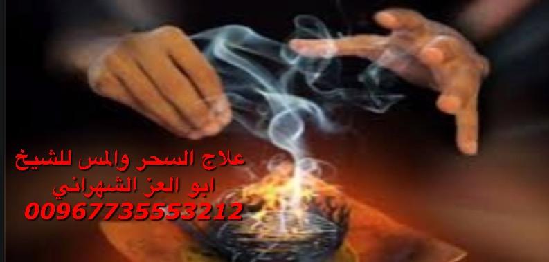 منتدى علاج السحروالمس للشيخ الروحاني ابوالعزالشهراني00967735553212