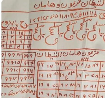 الشيخ اليهودي الصعداويِ - منتدى الشيخ الي Screen10