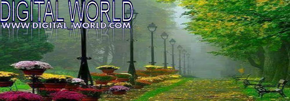 منتديات العالم الرقمي / digital world