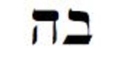 L'ellipse en radionique Kabbalistique (deuxième partie) Contre13