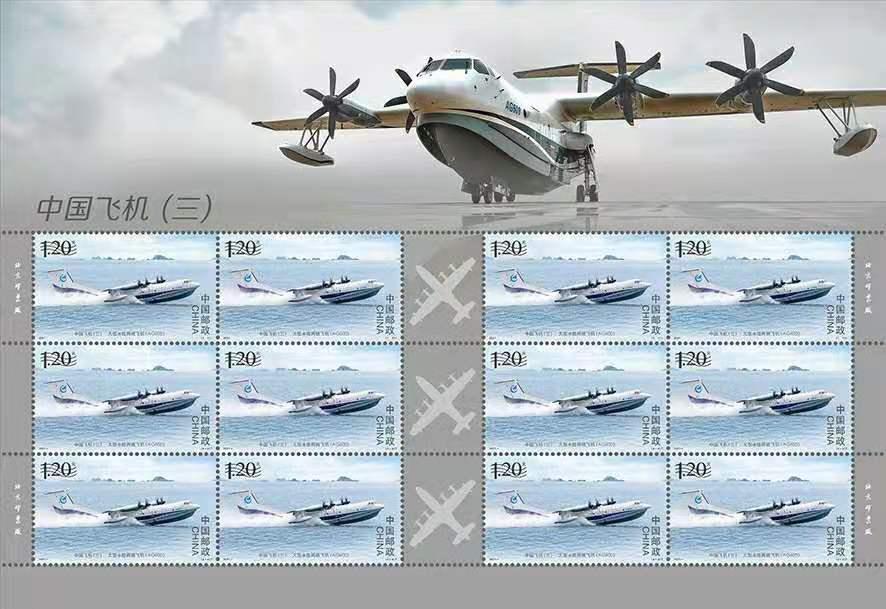 Chinese Aircraft (3rd series) 13058610