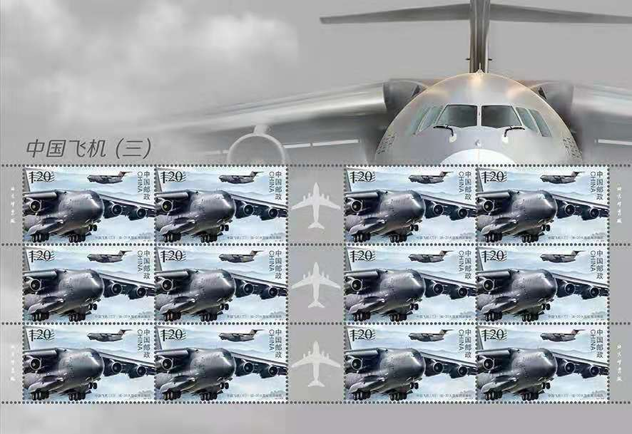 Chinese Aircraft (3rd series) 19472610