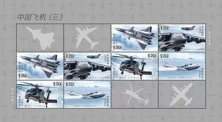 Chinese Aircraft (3rd series) 21406010