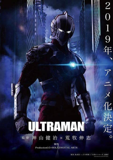 Ultraman 24129910