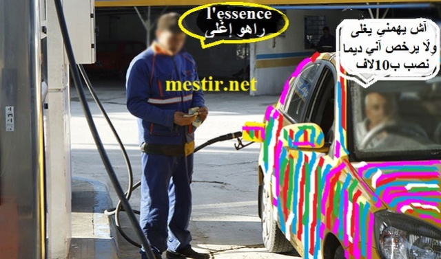 l'essence إغْلى  Tunisi12
