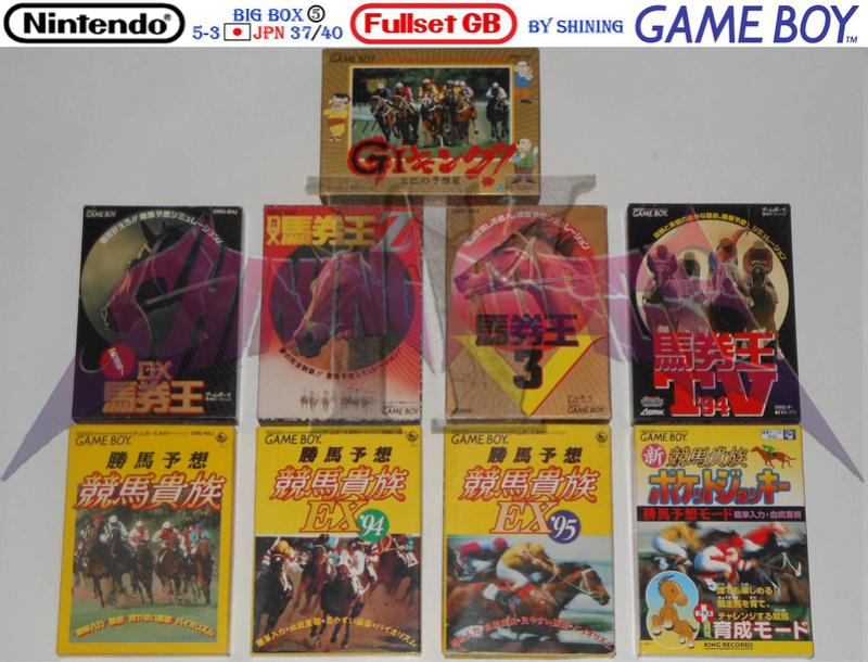 1°) Présentation de tous les jeux GB JPN Gb_ful64