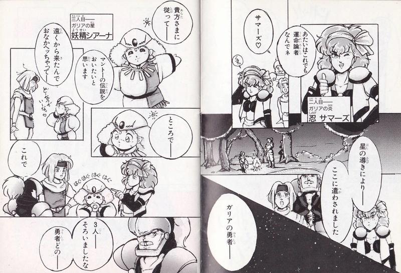3°) Curiosités japonaises sur Game Boy Legend11
