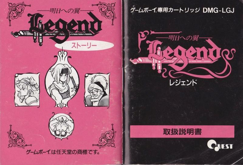 3°) Curiosités japonaises sur Game Boy Legend12